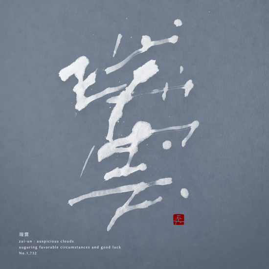 瑞雲 | auspecious clouds 書道作品 japaneseart japanese calligraphy 書家 田川悟郎 Goroh Tagawa