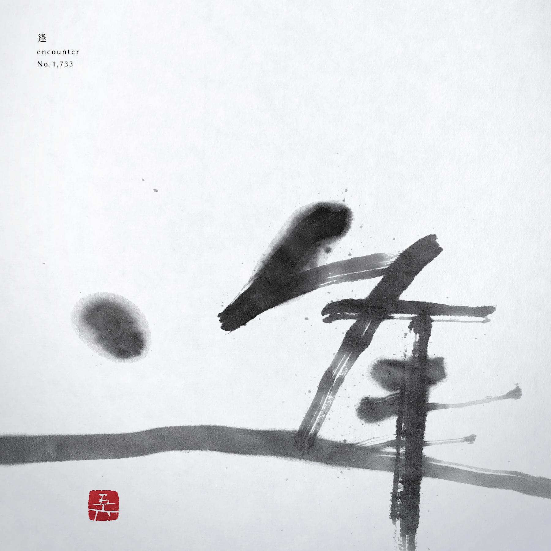 逢 | encounter 書道作品 japaneseart japanese calligraphy 書家 田川悟郎 Goroh Tagawa