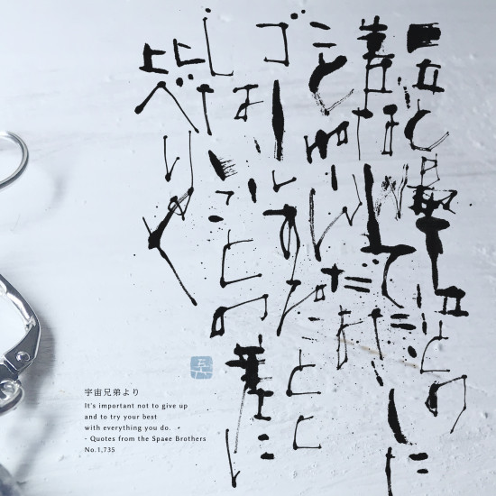 宇宙兄弟より | Quotes from the Space Brothers 書道作品 japaneseart japanese calligraphy 書家 田川悟郎 Goroh Tagawa