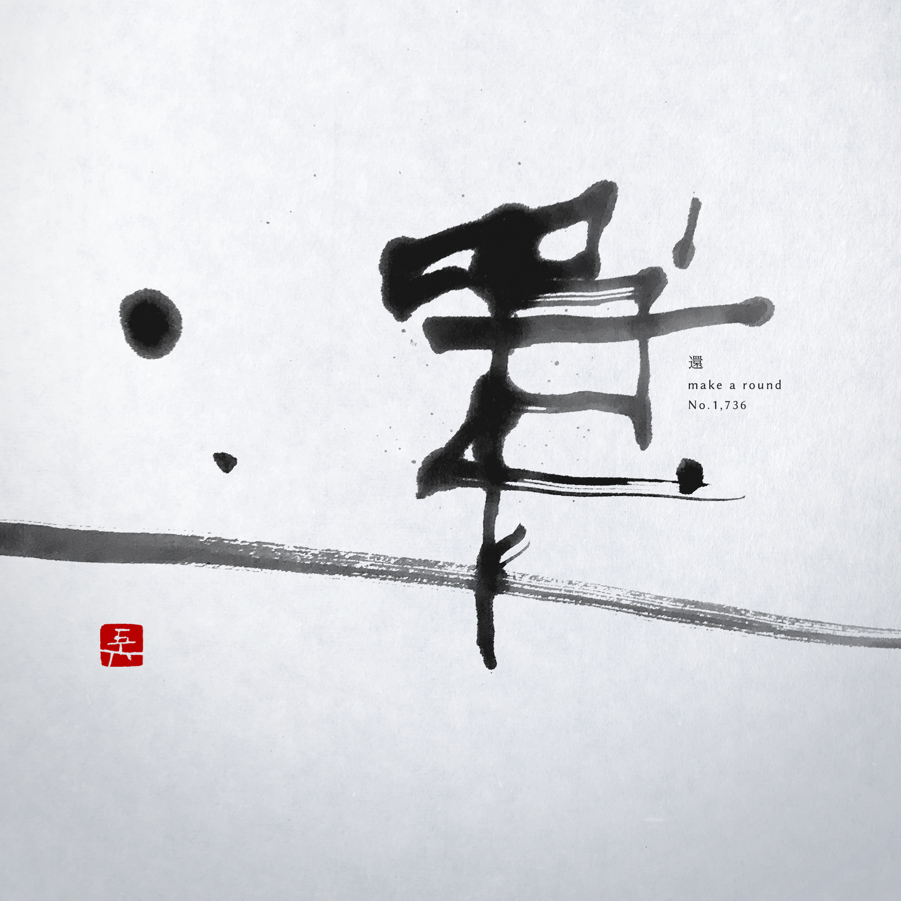還 | make a round 書道作品 japaneseart japanese calligraphy 書家 田川悟郎 Goroh Tagawa