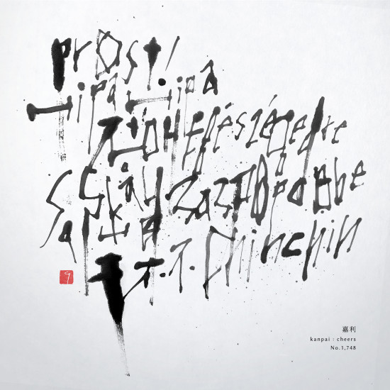 嘉利 | cheers 書道作品 japaneseart japanese calligraphy 書家 田川悟郎 Goroh Tagawa
