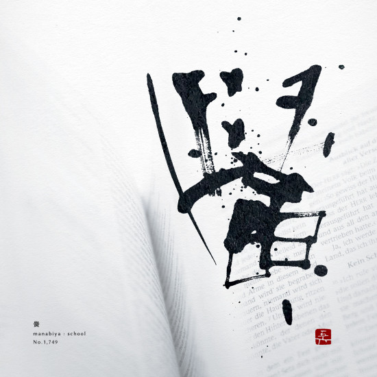 黌 | school 書道作品 japaneseart japanese calligraphy 書家 田川悟郎 Goroh Tagawa