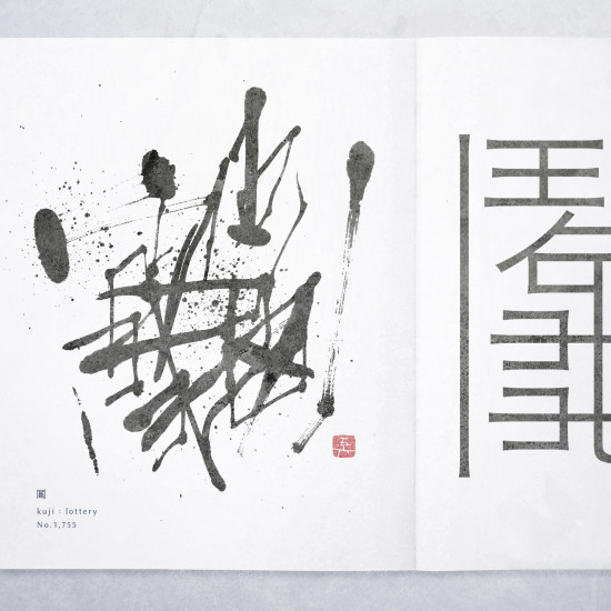鬮 | lottery 書道作品 japaneseart japanese calligraphy 書家 田川悟郎 Goroh Tagawa