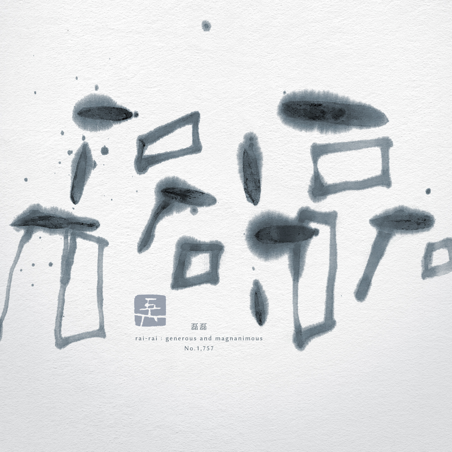 磊磊 | generous and magnanimous 書道作品 japaneseart japanese calligraphy 書家 田川悟郎 Goroh Tagawa
