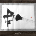 臥 | lie down to sleep 書道作品 japaneseart japanese calligraphy 書家 田川悟郎 Goroh Tagawa