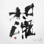 和魂 | tranquil god 書道作品 japaneseart japanese calligraphy 書家 田川悟郎 Goroh Tagawa