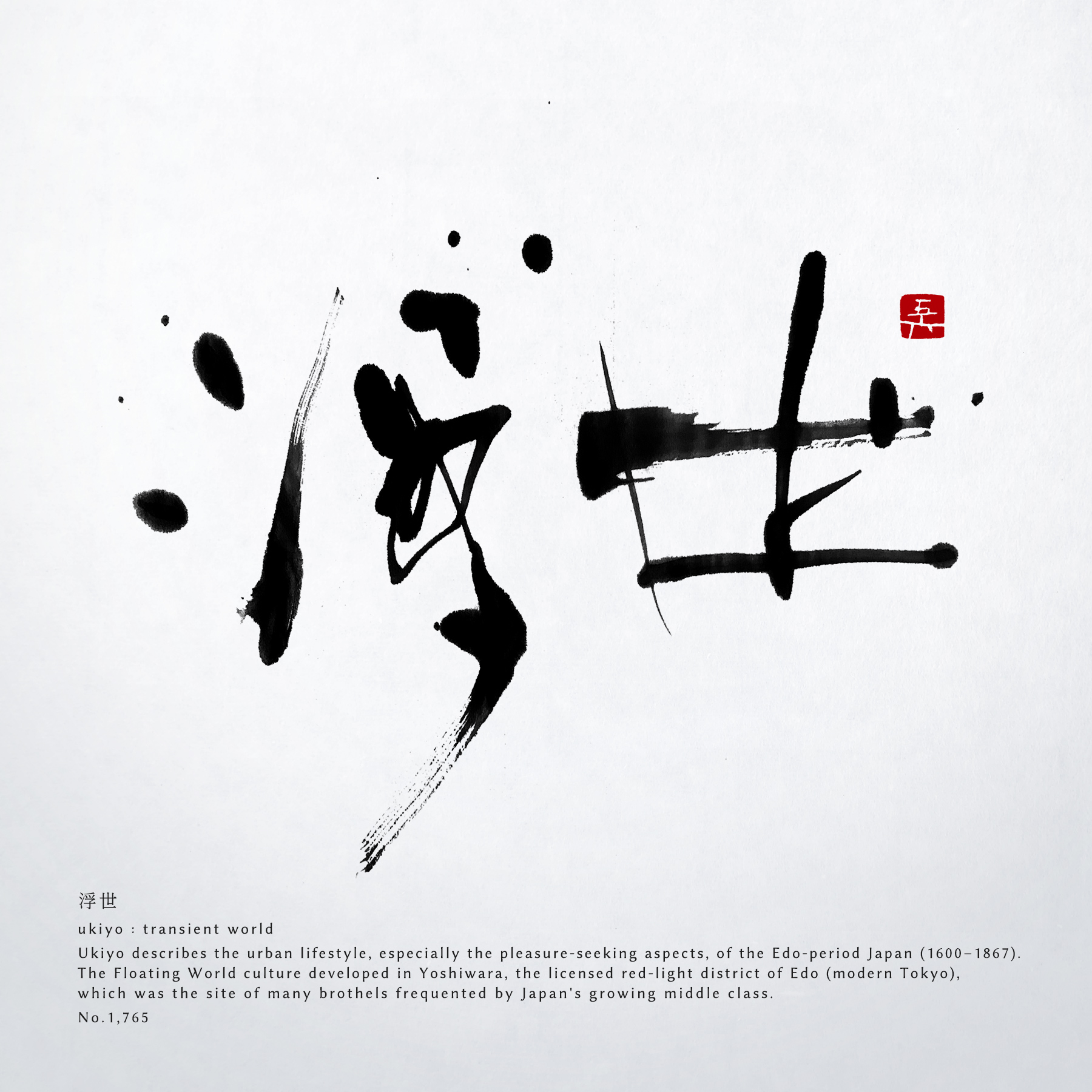 浮世 | transient world 書道作品 japaneseart japanese calligraphy 書家 田川悟郎 Goroh Tagawa