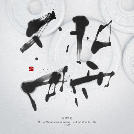 和而不同 | aims at harmony, and not at uniformity 書道作品 japaneseart japanese calligraphy 書家 田川悟郎 Goroh Tagawa