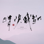 凱風快晴 | Fine Wind, Clear Morning 書道作品 japaneseart japanese calligraphy 書家 田川悟郎 Goroh Tagawa