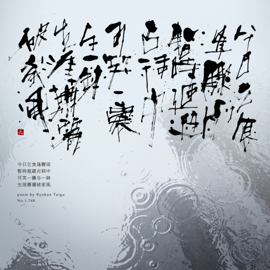 生涯蕭灑破家風 | Ryokan Taigu 書道作品 japaneseart japanese calligraphy 書家 田川悟郎 Goroh Tagawa