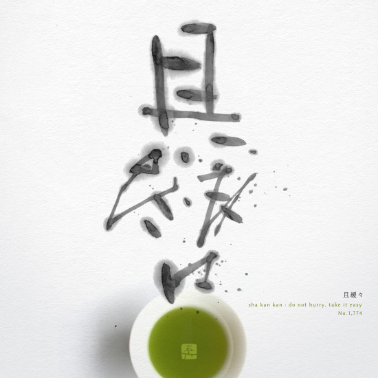且緩々 | do not hurry, take it easy 書道作品 japaneseart japanese calligraphy 書家 田川悟郎 Goroh Tagawa