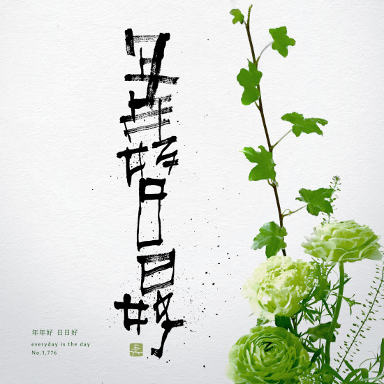 年年好 日日好 | every day is the day 書道作品 japaneseart japanese calligraphy 書家 田川悟郎 Goroh Tagawa