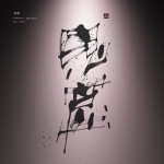 鬼窟 | ignorant 書道作品 japaneseart japanese calligraphy 書家 田川悟郎 Goroh Tagawa