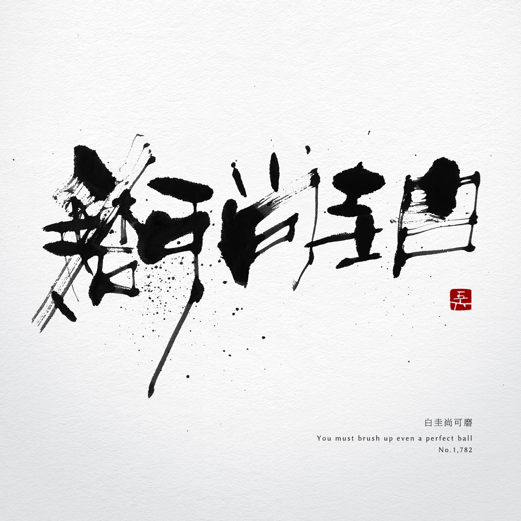 白圭尚可磨 | you must brush up 書道作品 japaneseart japanese calligraphy 書家 田川悟郎 Goroh Tagawa