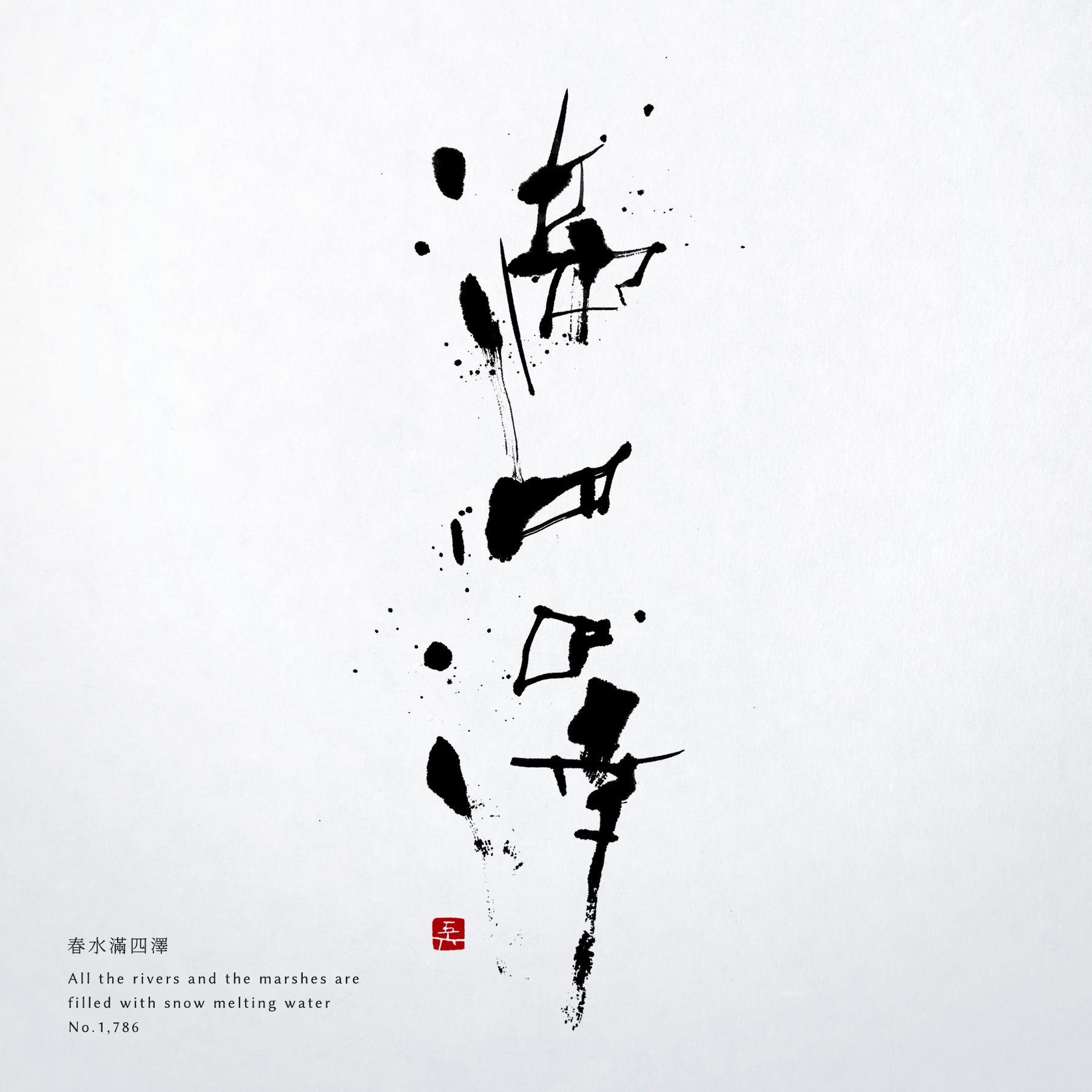 春水満四澤 | filled with spring water 書道作品 japaneseart japanese calligraphy 書家 田川悟郎 Goroh Tagawa