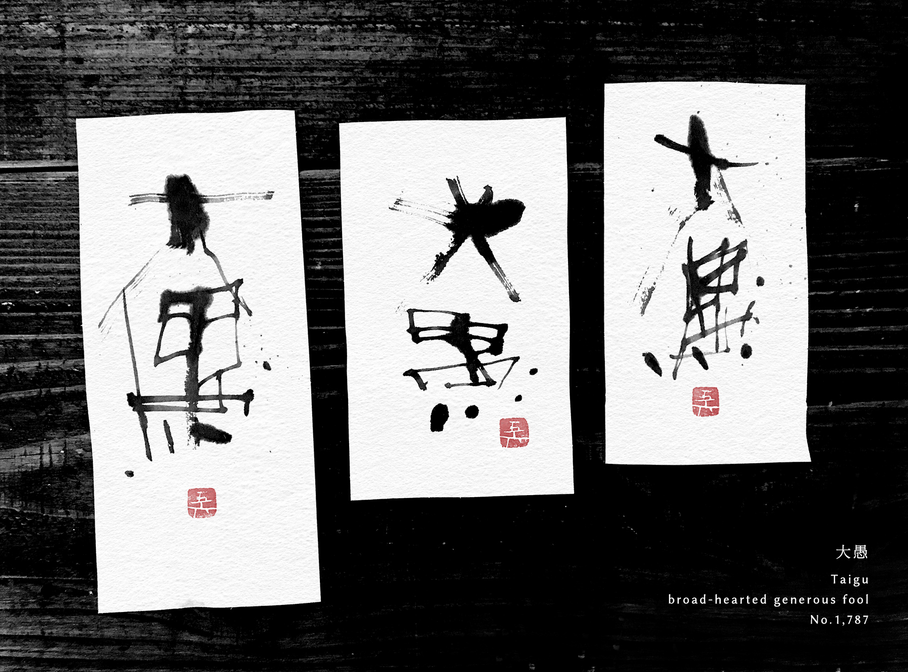 大愚 | broad-hearted generous fool 書道作品 japaneseart japanese calligraphy 書家 田川悟郎 Goroh Tagawa