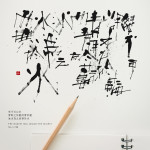 出藍の誉 | The student may surpass the teacher 書道作品 japaneseart japanese calligraphy 書家 田川悟郎 Goroh Tagawa