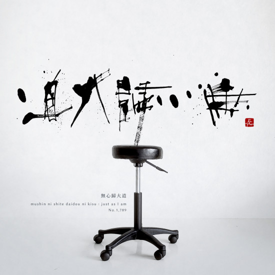 無心歸大道 | just as I am 書道作品 japaneseart japanese calligraphy 書家 田川悟郎 Goroh Tagawa