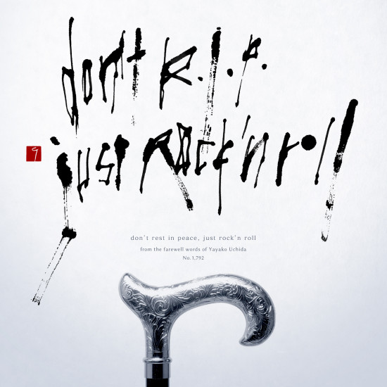 don't rest in peace, just rock'n roll 書道作品 japaneseart japanese calligraphy 書家 田川悟郎 Goroh Tagawa