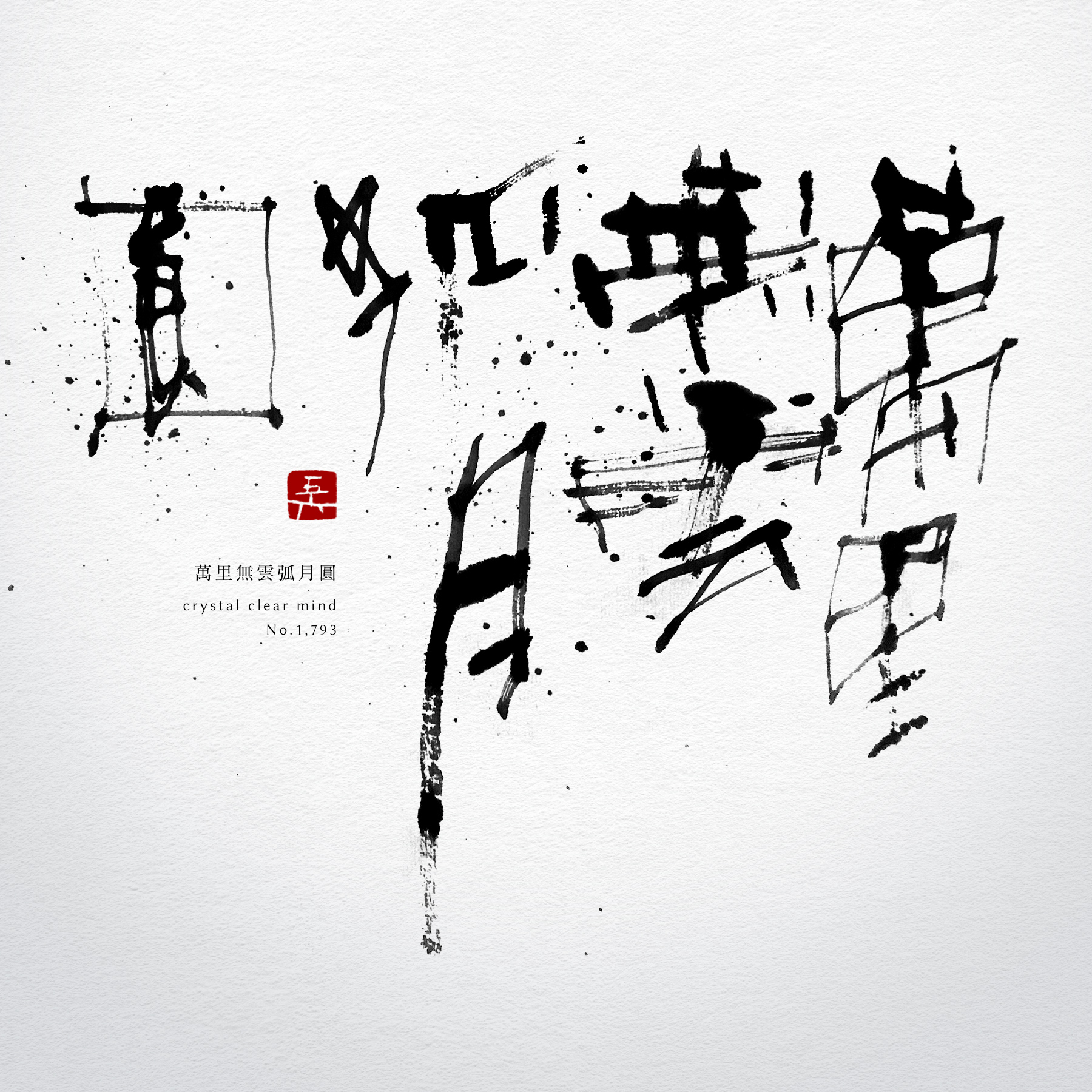 萬里無雲弧月圓 | crystal clear mind 書道作品 japaneseart japanese calligraphy 書家 田川悟郎 Goroh Tagawa