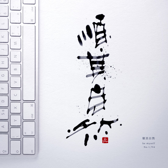 順其自然 | be myself 書道作品 japaneseart japanese calligraphy 書家 田川悟郎 Goroh Tagawa