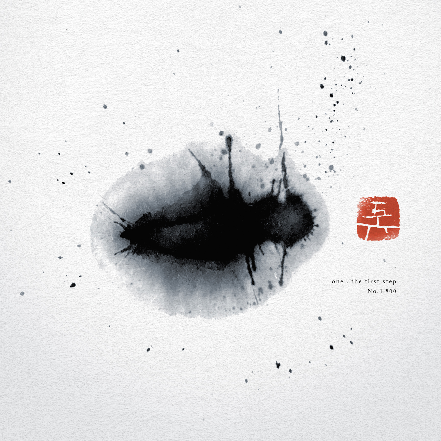 一 | the first step 書道作品 japaneseart japanese calligraphy 書家 田川悟郎 Goroh Tagawa