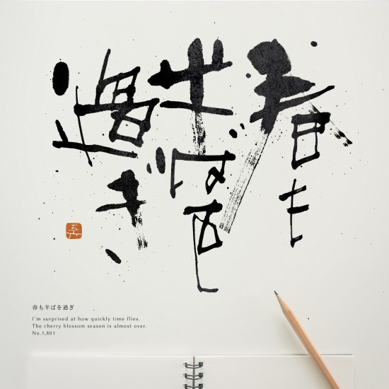 春も半ばを過ぎ | Summer is approaching 書道作品 japaneseart japanese calligraphy 書家 田川悟郎 Goroh Tagawa