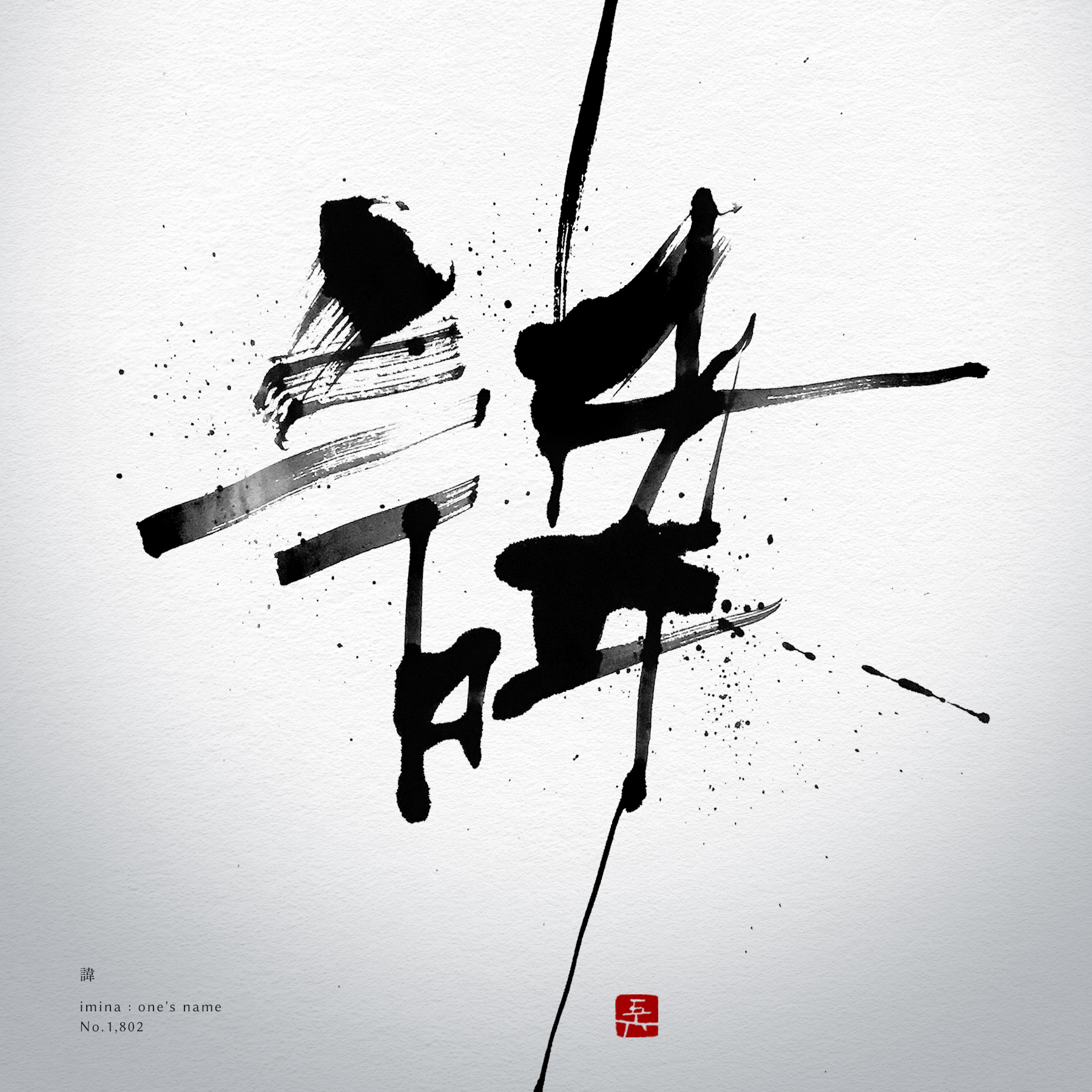 諱 | one's name 書道作品 japaneseart japanese calligraphy 書家 田川悟郎 Goroh Tagawa