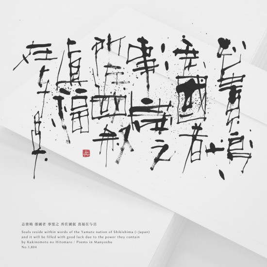 事霊 | Souls reside within words 書道作品 japaneseart japanese calligraphy 書家 田川悟郎 Goroh Tagawa