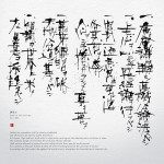 五箇条の御誓文 | Oath in Five Articles 書道作品 japaneseart japanese calligraphy 書家 田川悟郎 Goroh Tagawa