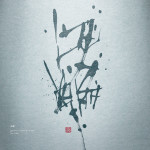 逆鱗 | imperial wrath 書道作品 japaneseart japanese calligraphy 書家 田川悟郎 Goroh Tagawa