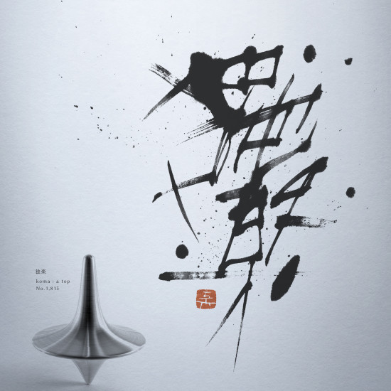 獨樂 | a top 書道作品 japaneseart japanese calligraphy 書家 田川悟郎 Goroh Tagawa