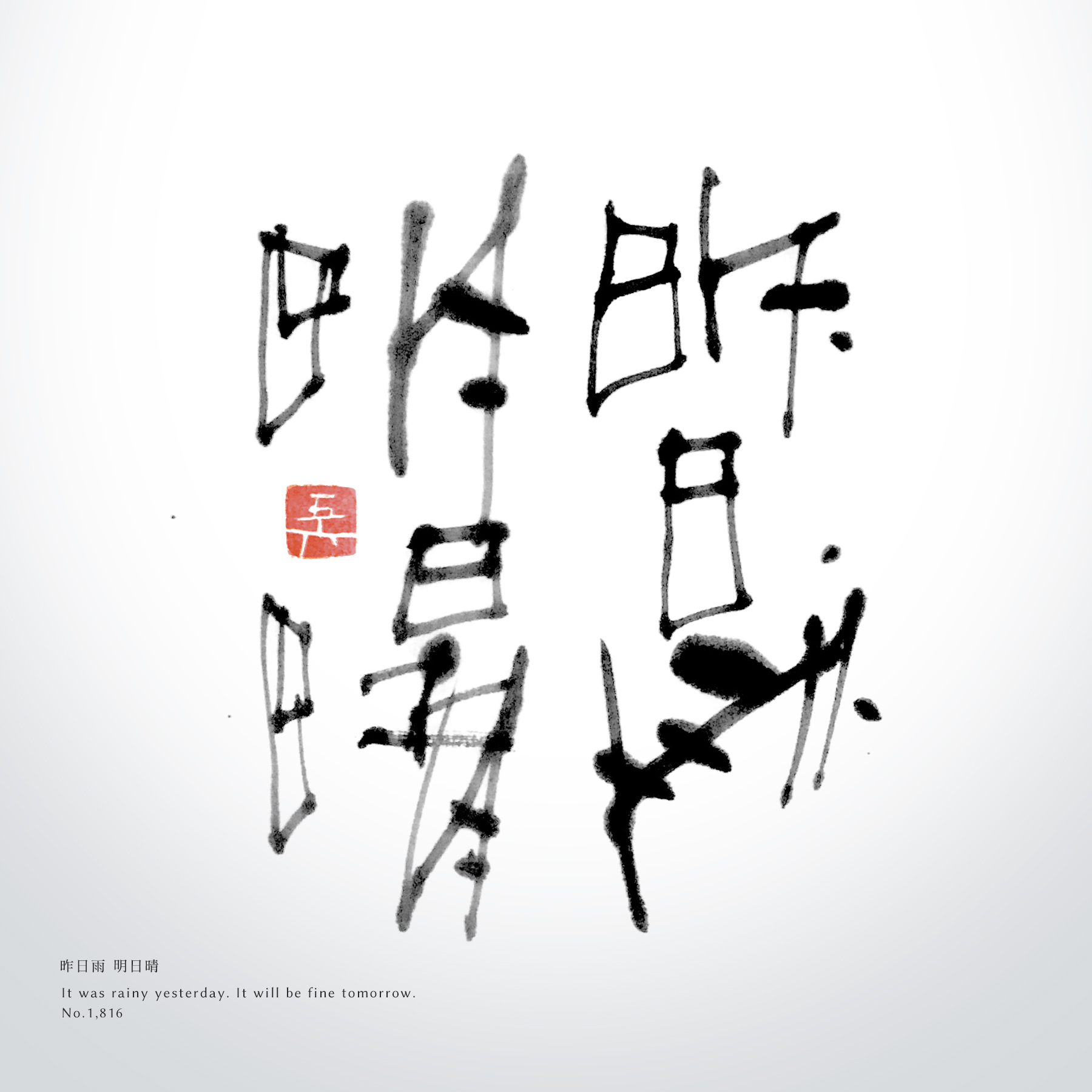 昨日雨 明日晴 | it will be fine tomorrow 書道作品 japaneseart japanese calligraphy 書家 田川悟郎 Goroh Tagawa