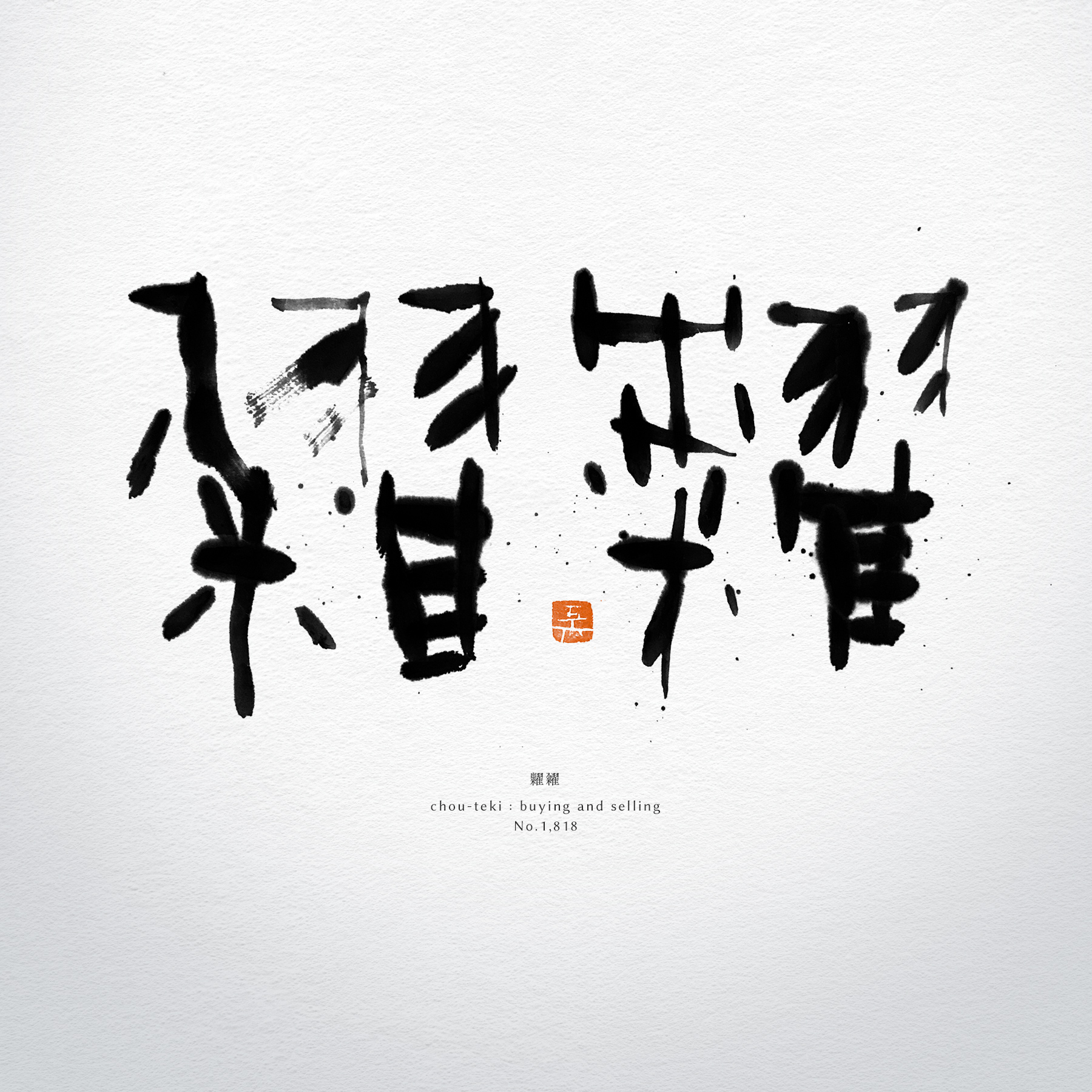 糶糴 | buying and selling 書道作品 japaneseart japanese calligraphy 書家 田川悟郎 Goroh Tagawa