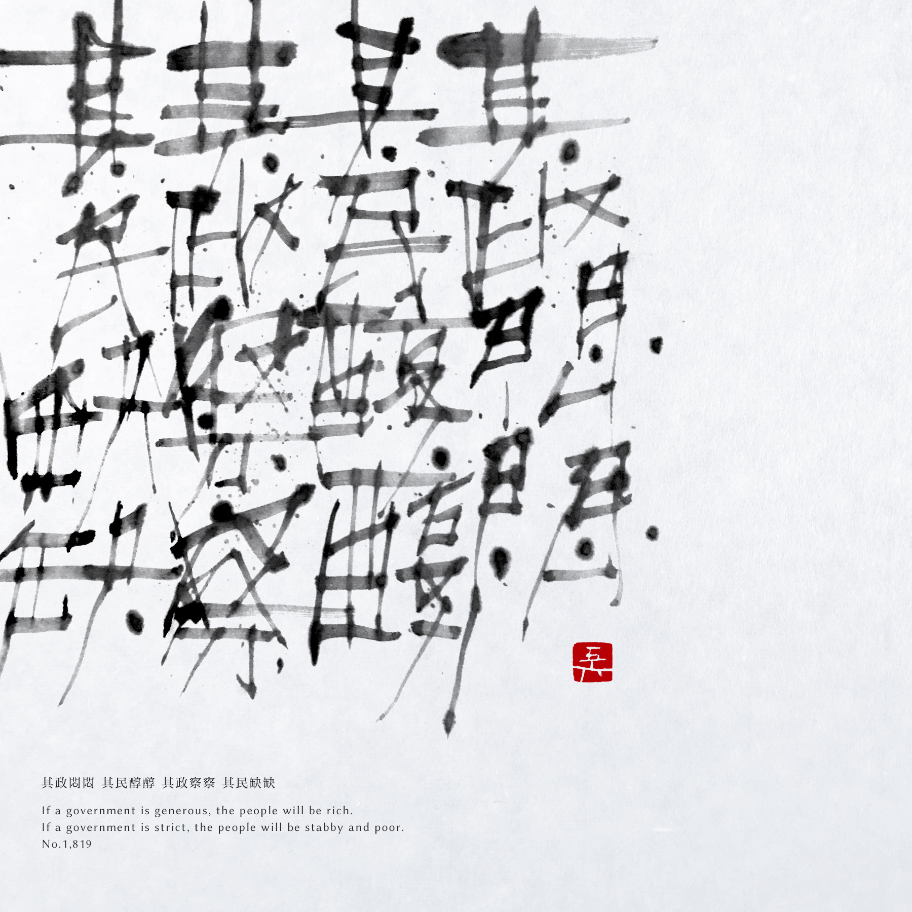 其政悶悶 其民醇醇 | if a goverment is generous 書道作品 japaneseart japanese calligraphy 書家 田川悟郎 Goroh Tagawa