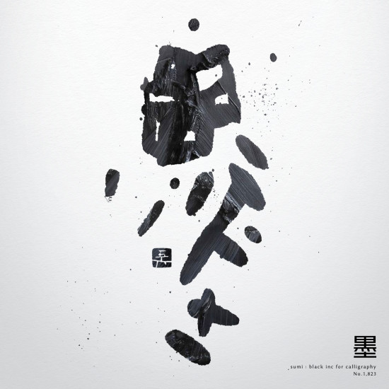 墨 | black inc 書道作品 japaneseart japanese calligraphy 書家 田川悟郎 Goroh Tagawa