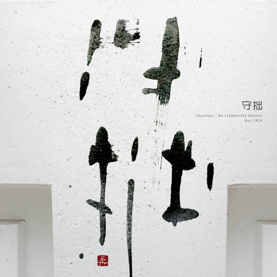 守拙 | be stabbornly honest 書道作品 japaneseart japanese calligraphy 書家 田川悟郎 Goroh Tagawa