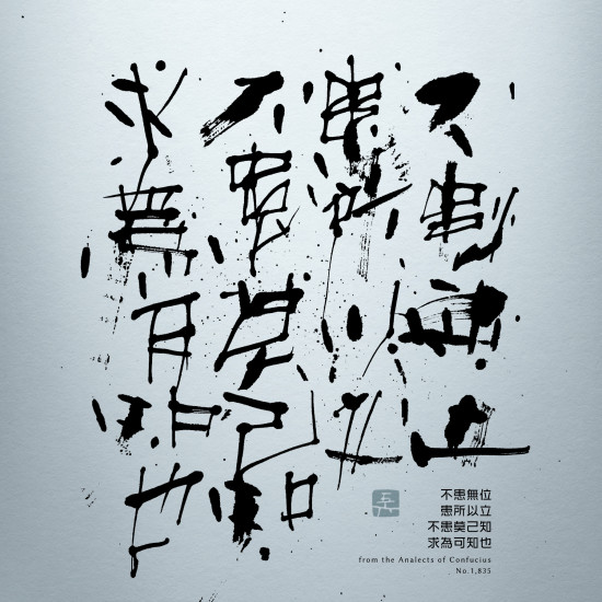 不患無位 患所以立 | from the Analects of Confucius 書道作品 japaneseart japanese calligraphy 書家 田川悟郎 Goroh Tagawa