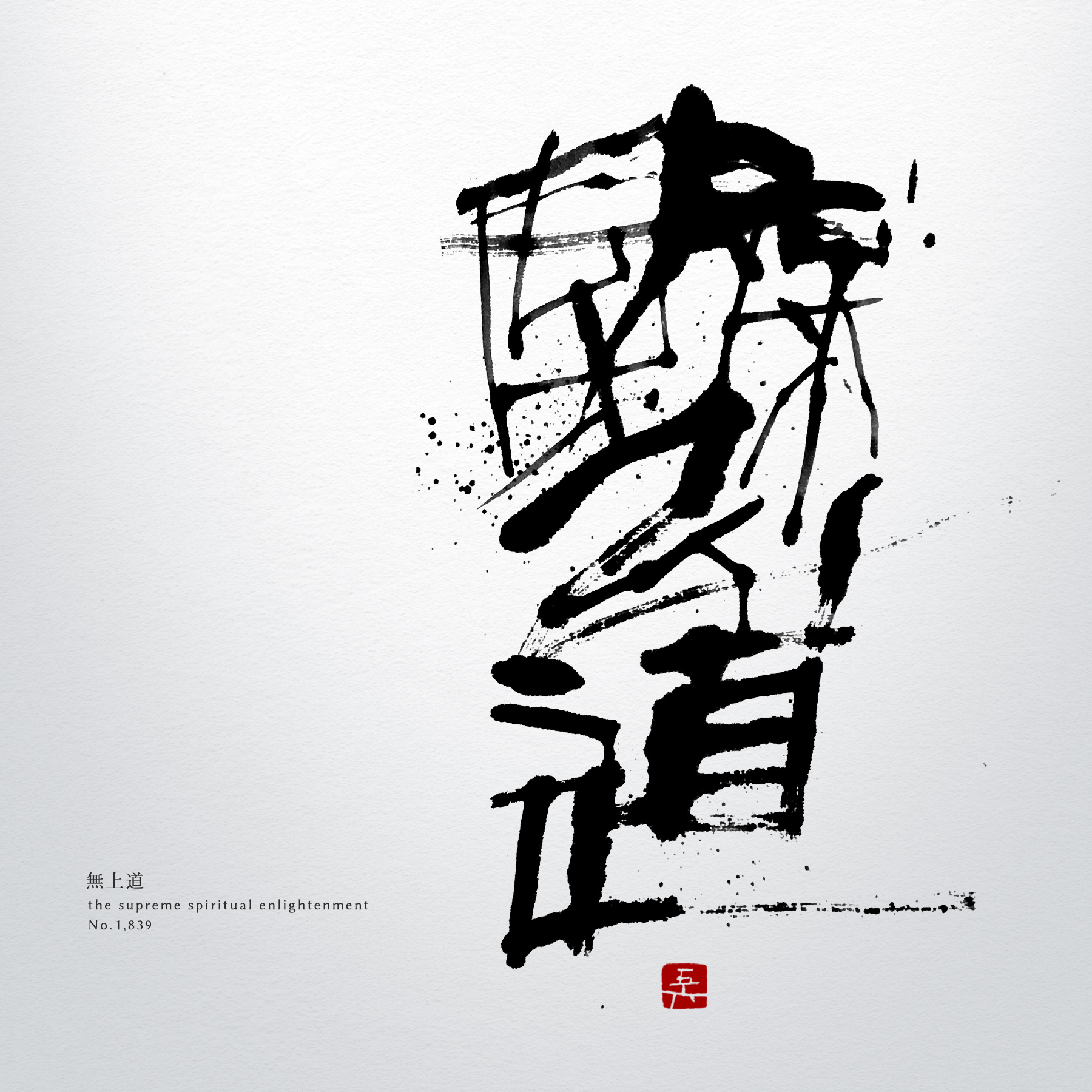 無上道 | the supreme spiritual enlightenment  書道作品 japaneseart japanese calligraphy 書家 田川悟郎 Goroh Tagawa