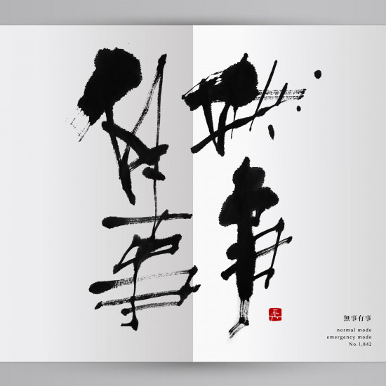無事有事 | normal mode, emergency mode 書道作品 japaneseart japanese calligraphy 書家 田川悟郎 Goroh Tagawa