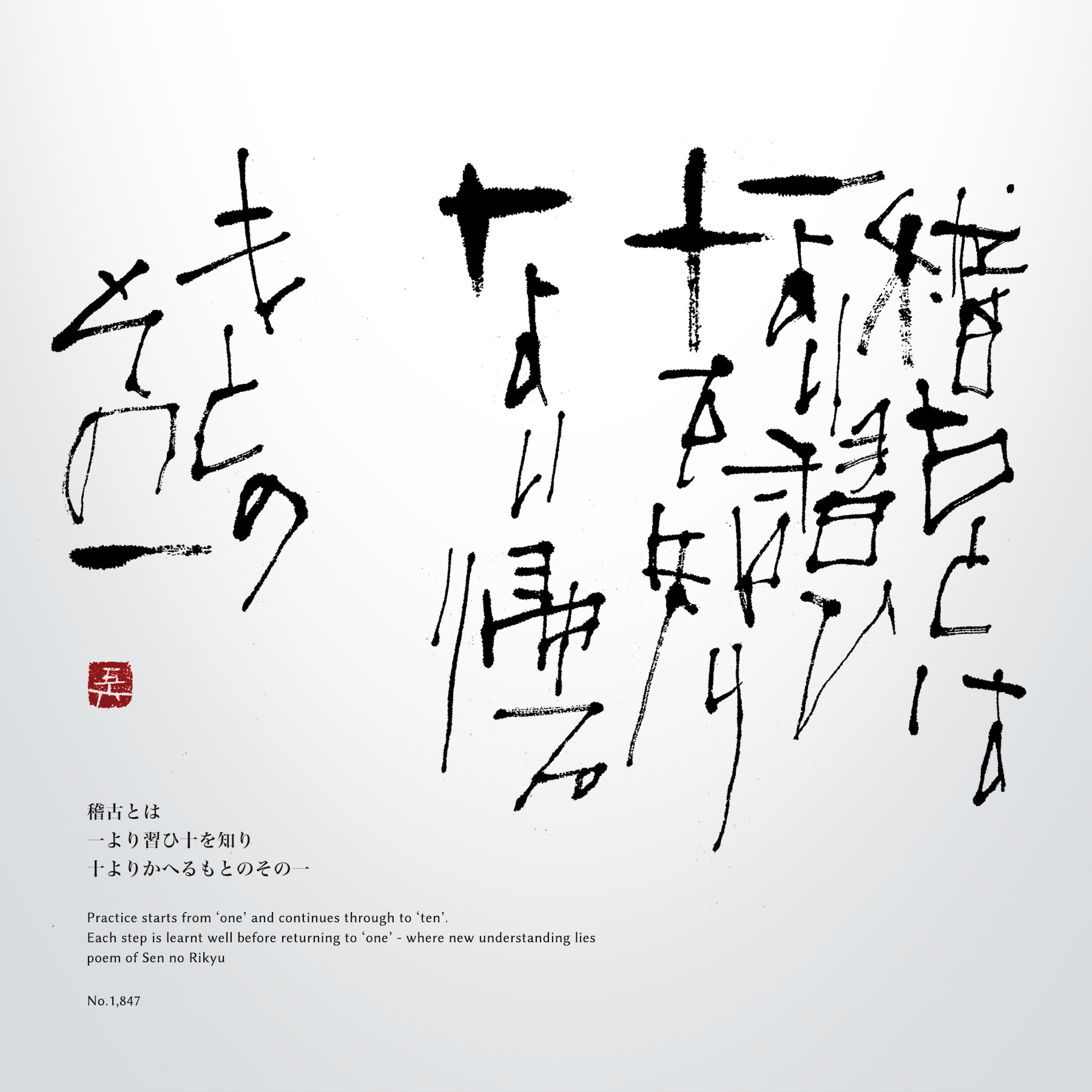 稽古とは | poem of Sen no Rikyu 書道作品 japaneseart japanese calligraphy 書家 田川悟郎 Goroh Tagawa