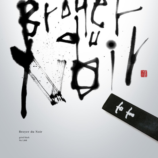 Broyer du Noir | grind black 書道作品 japaneseart japanese calligraphy 書家 田川悟郎 Goroh Tagawa