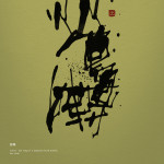 鶯囀 | the song of a Japanese bush warble 書道作品 japaneseart japanese calligraphy 書家 田川悟郎 Goroh Tagawa