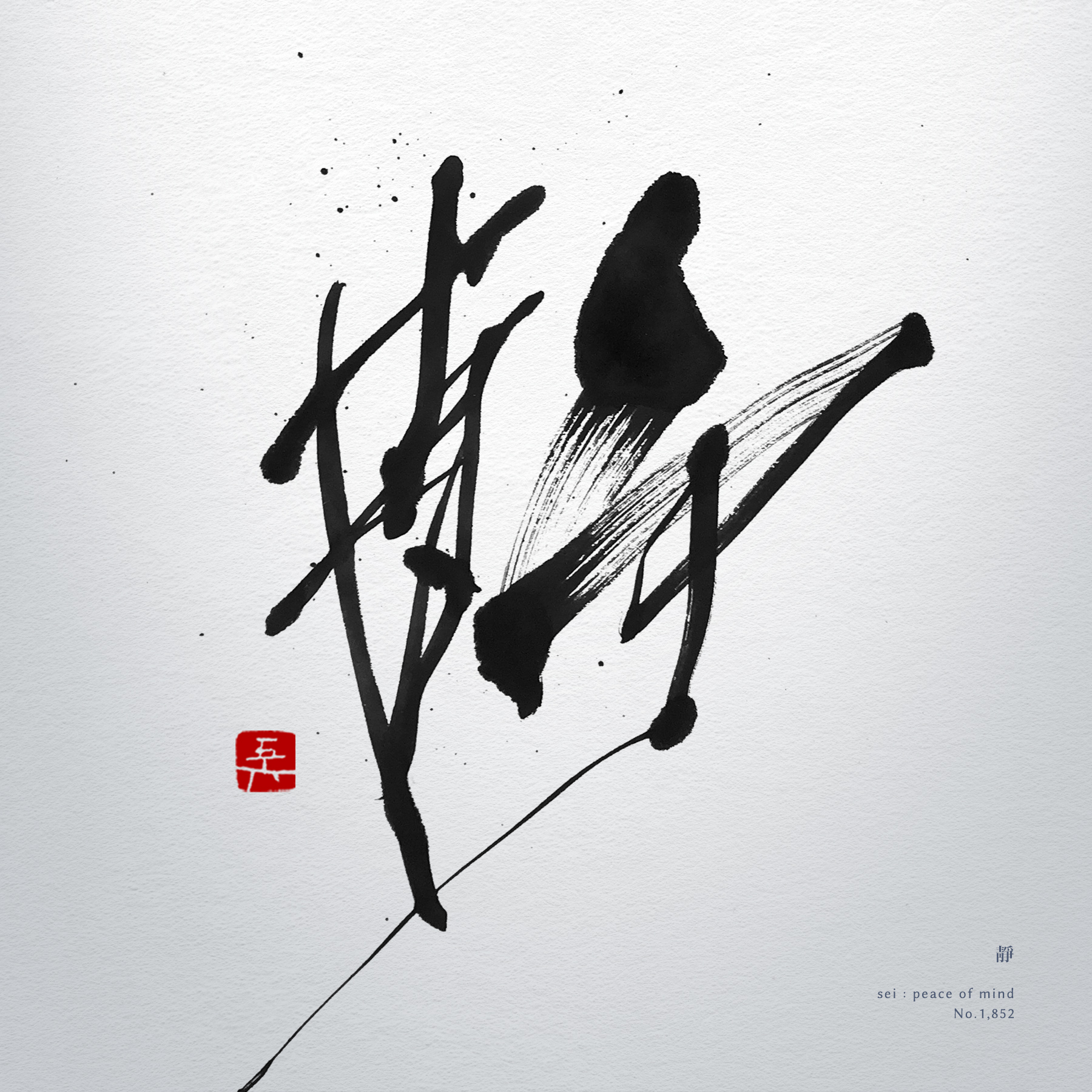 靜 | peace of mind 書道作品 japaneseart japanese calligraphy 書家 田川悟郎 Goroh Tagawa