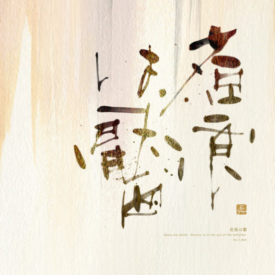 痘痕は靨 | beauty is in the eye of the beholder 書道作品 japaneseart japanese calligraphy 書家 田川悟郎 Goroh Tagawa