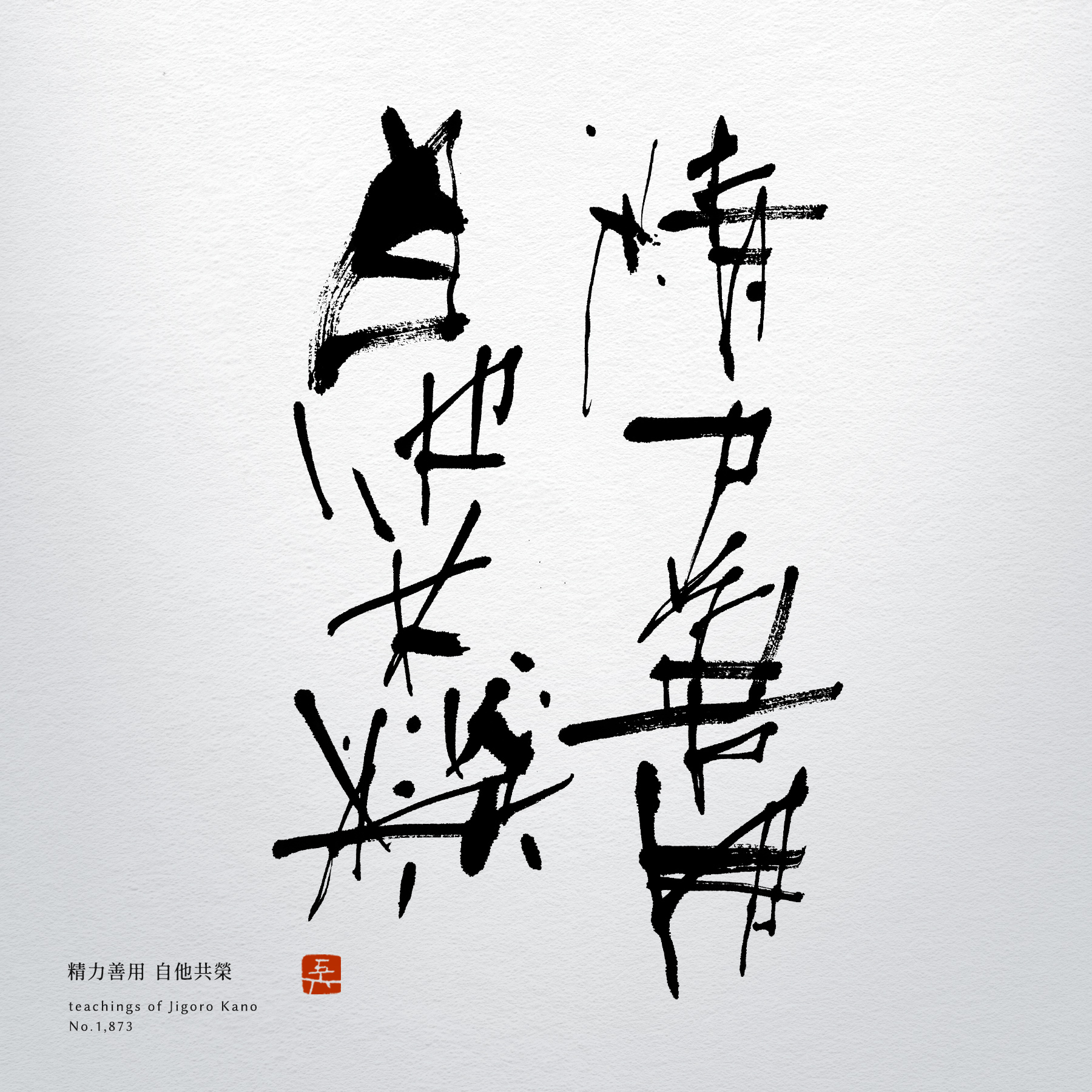 精力善用 自他共榮 | teachings of Jigoro Kano 書道作品 japaneseart japanese calligraphy 書家 田川悟郎 Goroh Tagawa