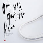 On n'a qu'une vie | You only live once 書道作品 japaneseart japanese calligraphy 書家 田川悟郎 Goroh Tagawa
