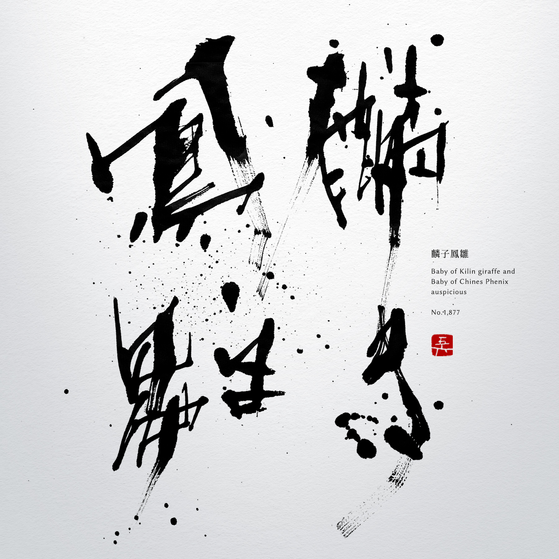 麟子鳳雛 | auspicious 書道作品 japaneseart japanese calligraphy 書家 田川悟郎 Goroh Tagawa