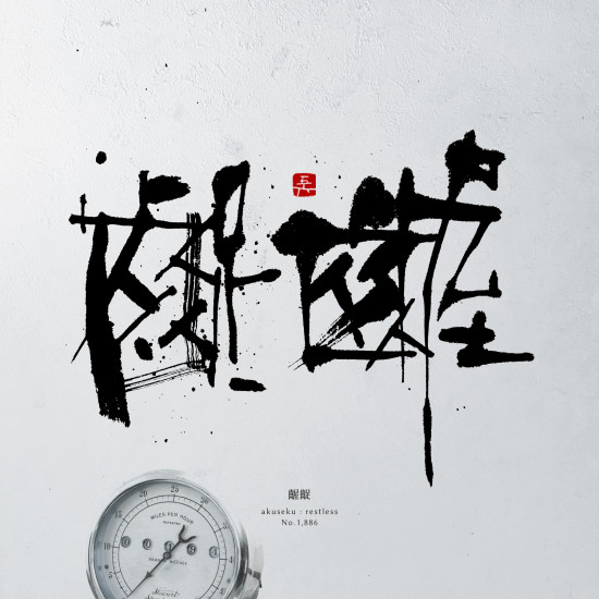 齷齪 | restless 書道作品 japaneseart japanese calligraphy 書家 田川悟郎 Goroh Tagawa