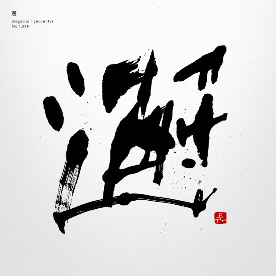 邂 | encounter 書道作品 japaneseart japanese calligraphy 書家 田川悟郎 Goroh Tagawa